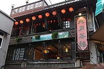 台湾九份老街有名的下午茶店
