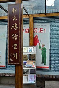 北京阅读空间中国前进牌匾传统宣传