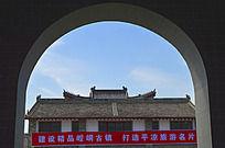 拱门外的古建筑