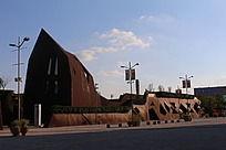 上海世博会的纪念馆