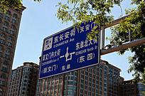 北京指路牌