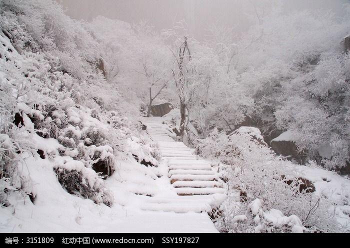 雪中天平山