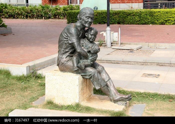 抱着小孩的老人铜像
