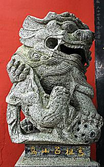 乌山吕祖宫门前石狮子雕像