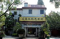 左海文化艺术村