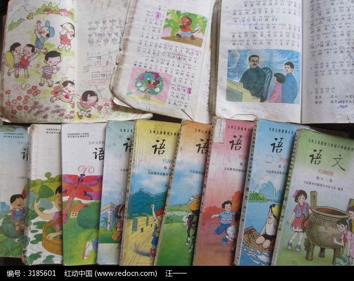 90年代小学语文课本高清图片下载 编号3185601 红动网