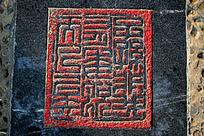 中国式印章图案