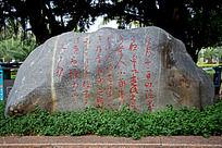 刻着古文的石头