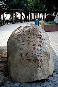 刻字石头摄影