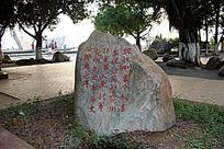书法刻字石头