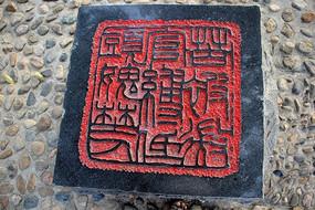 古典印章石墩雕刻