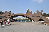 长春市动物园