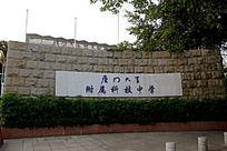 厦门大学附属科技中学形象墙