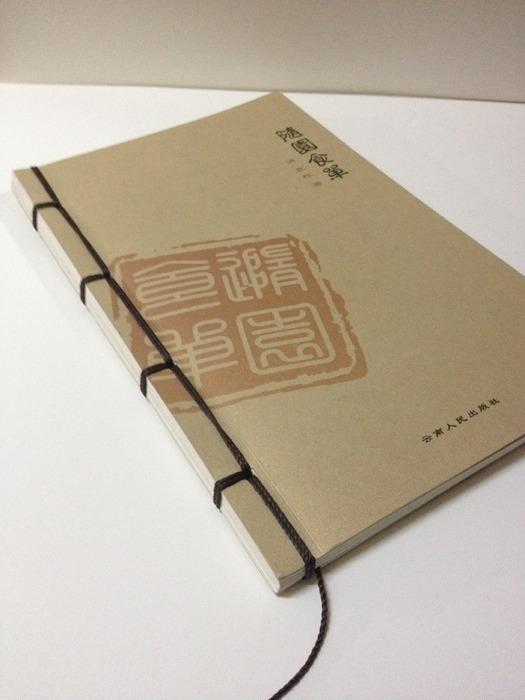 传统书籍装帧与封面设计图片