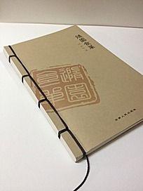 传统书籍装帧与封面设计
