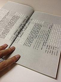 书籍版式设计