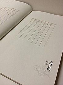 书籍目录版式图片