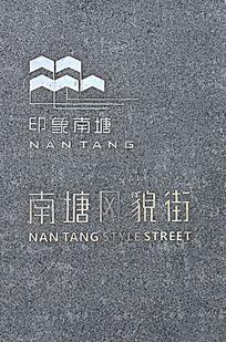 南塘风貌街牌子