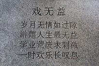 公园石刻字体艺术作品