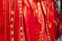 节日庆典用品 红丝带祝福祈祷保平安