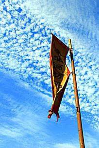 飘扬的彩旗