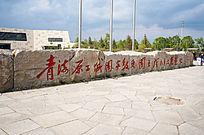 青海原子城爱国教育基地