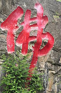 石头的的佛字石刻