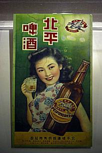北京啤酒广告画