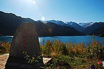 新疆天池景观