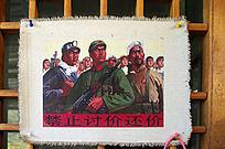 工农兵宣传画