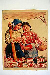 农村妇女劳动场景宣传画