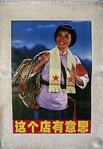 文革风格宣传画