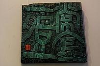 蓝色字体木雕