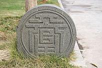 福字雕刻石块