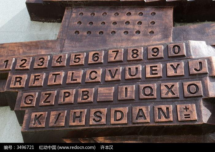湖北省 十堰市汽车 工业学院 文化 墙图片 建筑摄 高清图片