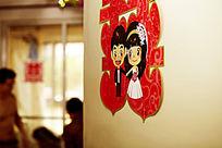 婚礼喜字 结婚贴墙喜字