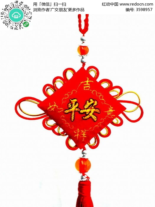 平安中国结图片