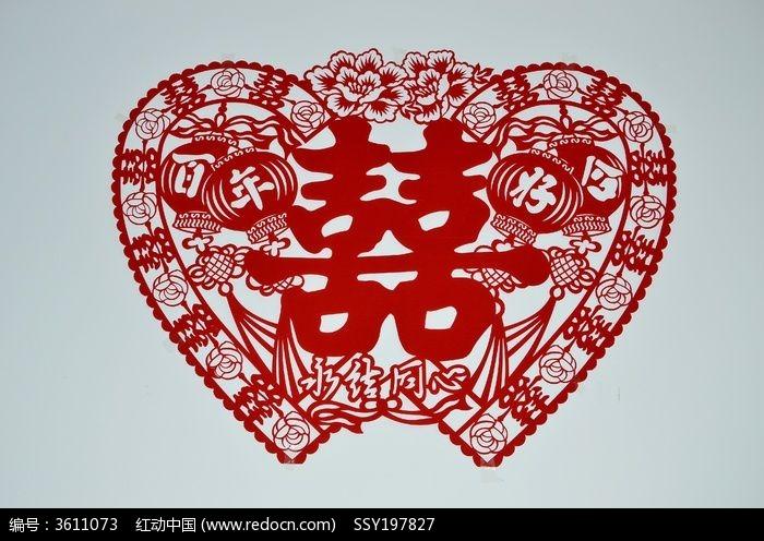 中国剪纸 喜字   剪纸