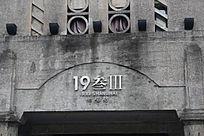 老场坊1933