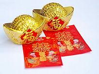 二个福字金元宝和二个红包特写图片