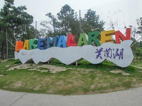 彩色字母美兰湖标识