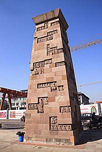 大雁塔广场上雕刻的文化石柱图片