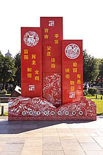 雕刻社会主义核心价值观广场宣传摆设物件图片