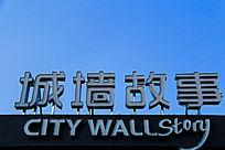 古城墙上的标牌
