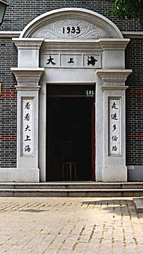 老上海复古的石库门建筑