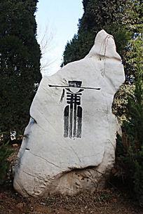 """雕刻""""廉""""字创意的石头"""