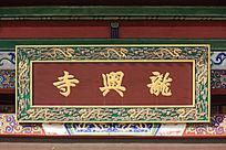 龙兴寺匾额