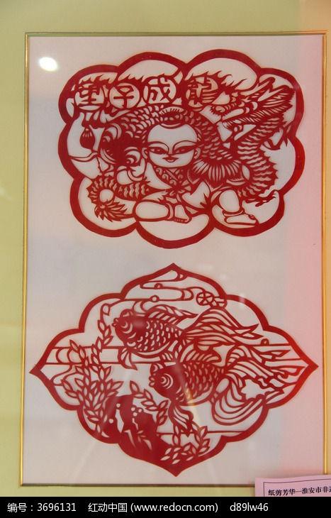 望子成龙金鱼剪纸图片