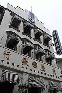 民国银行建筑