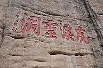 虎溪灵洞雕刻